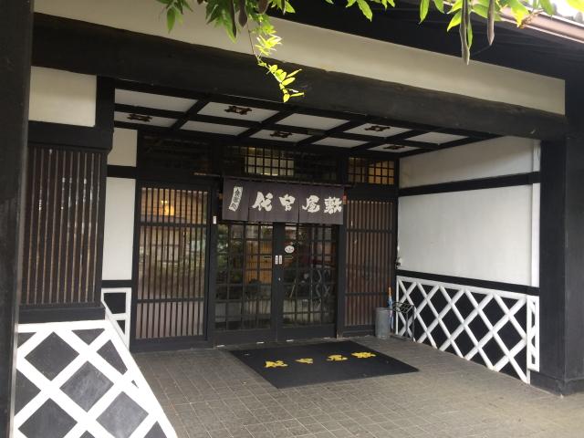 韮山代官屋敷